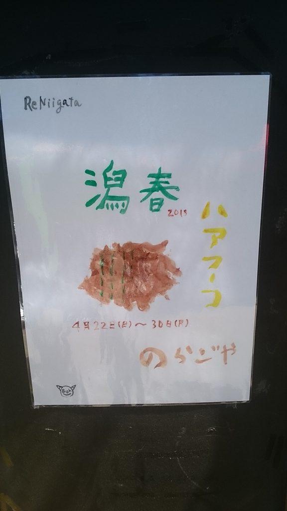 "<span class=""title"">潟春</span>"